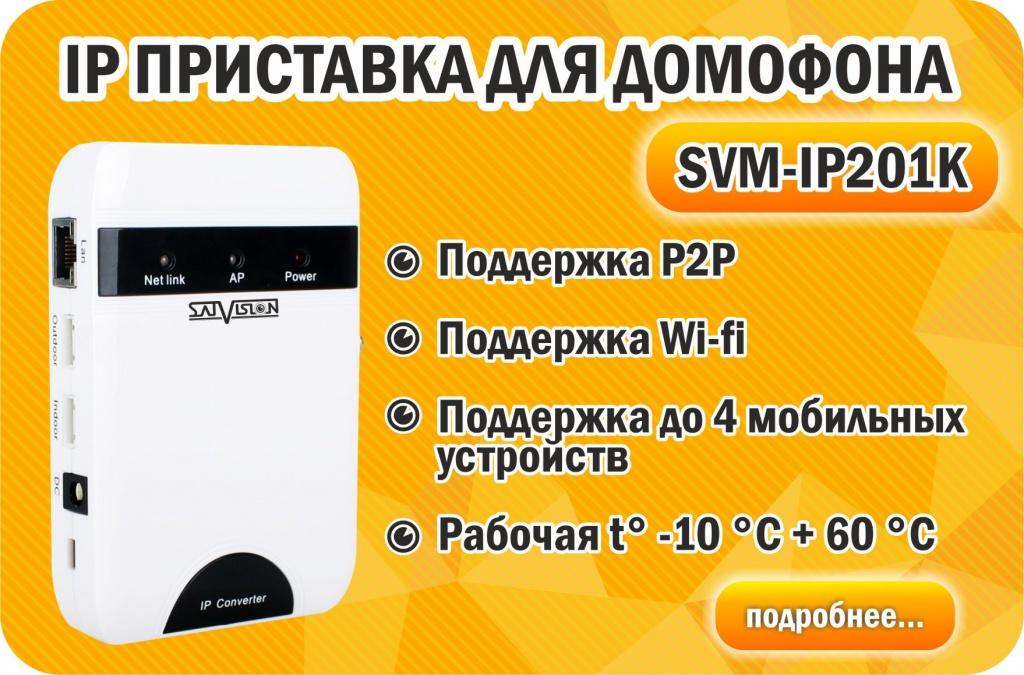 svm-ip201k|Видео домофон|монтаж|установка|настройка