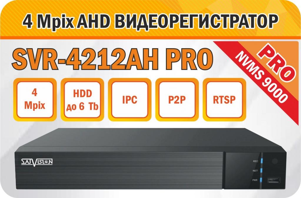 svr-4212ah-pro|видеорегистратор|камеры|система видеонаблюдения
